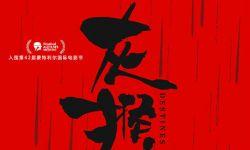 犯罪喜剧《灰猴》入围蒙特利尔电影节 将于年内上映