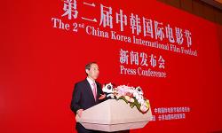 第二届中韩国际电影节新闻发布会在京举行