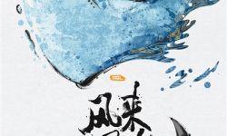 """国产动画电影《风来风去》获""""亚洲之夜""""最佳编剧奖项"""