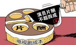 广电总局再次对高片酬进行重拳出击 总片酬不得高于5000万