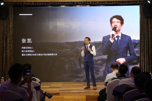 烽火体育董事长 西盟会创始人 电影《四天三夜》总策划、出品人 张凯先生