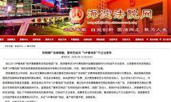 """爱奇艺因视频广告被屏蔽起诉 """"VIP看电影""""不正当竞争"""