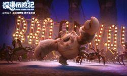 3D动画《深海历险记》今日发布正片片段 定档8月24日