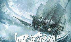 3D海战巨作《四海鲸骑》正式上线  男版魏璎珞C位出海