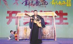 电影《新乌龙院》举行首映发布会 65岁吴孟达第一次当主角