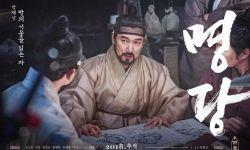 《明堂》角色海报曝光 曹承佑变身朝鲜最强风水先生