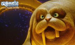 3D合拍动画《深海历险记》发场景剧照