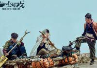 黄渤《一出好戏》破11亿 蝉联周冠