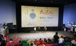 纪录片《大三儿》举办首映发布会
