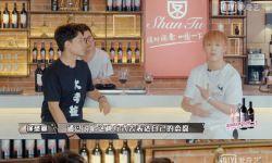 山图葡萄酒《随意酒吧》徐圣恩专访:偶像与说唱并存,用态度击碎标签