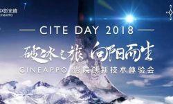 中国首款自主研发DCI 激光数字电影放映机正式亮相,开启更多创新应用场景