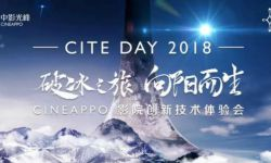 中国首款自主研发DCI 激光数字电影放映机正式亮相