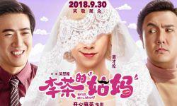 《李茶的姑妈》发布海报 黄才伦站定
