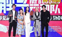 动作喜剧电影《胖子行动队》在京举办发布会