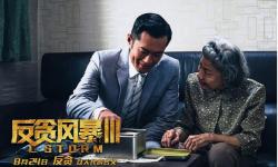 古天乐郑嘉颖《反贪风暴3》双雄对峙