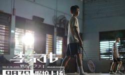 李宗伟传记片曝光励志主题曲 9月7日全国上映