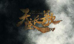 《天盛长歌》将于 9 月 14 日登陆 Netflix
