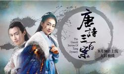 侦探悬疑剧《唐诗三百案》将于8月30日在搜狐上线