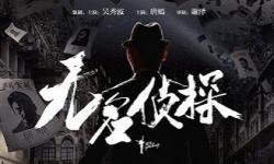《无名侦探》8月29日开机 吴秀波唐嫣加盟