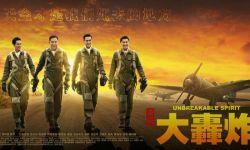 抗战大片《大轰炸》发英文版预告片 空战场面曝光