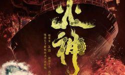 乌尔善《封神三部曲》宣布开发网剧 沿用电影版主创
