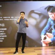 纪录电影《四天三夜》启动发布会在北京举行