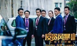 """电影《反贪风暴3》""""陆港联合""""片段曝光"""