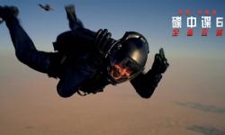 《碟中谍6》摄影指导罗伯· 哈迪:我喜爱拍摄的每一分钟