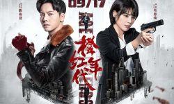 陈伟霆马思纯主演《橙红年代》定档9.17