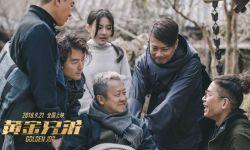 电影《黄金兄弟》发布粤语预告 港味满满