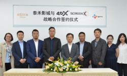 CJ 4DPLEX与北京泰禾影视文化发展有限公司签订影厅战略合作协议