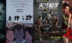 恒业影业曝三年项目计划 将持续为市场输入精品电影