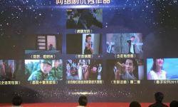 2018创意在北京,華路出品网络大剧《警察锅哥》荣获二等奖