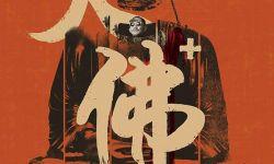 中国台湾选送《大佛普拉斯》角逐奥斯卡最佳外语片