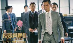 《反贪风暴3》曝粤语终极预告 古天乐陷百亿黑金迷局