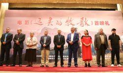 新疆首部巨幕片《远去的牧歌》人民大会堂首映