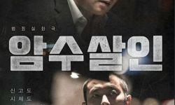 《暗数杀人》预告片公开,金允石和朱智勋展开强烈对决
