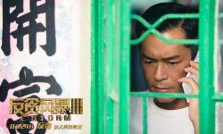 《反贪风暴3》曝粤语预告 案中有案局中有局