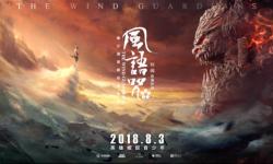 2018暑期档电影观众满意度出炉 《风语咒》荣耀上榜
