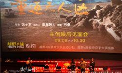 纪实电影佳作:《藏北秘岭》感受人生与世界的另一面