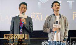 """《反贪风暴3》成都路演引爆观众期待 被赞""""用心之作"""""""