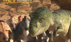 动画电影《恐龙王》定档10月13日