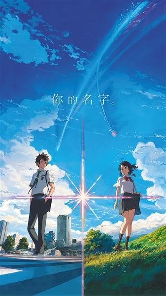 《你的名字》是日本引进片中的票房冠军