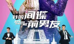 美国动作喜剧《我的间谍前男友》定档,内地10.19上映