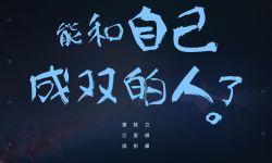 """《冷恋时代》发布""""鸡汤""""版海报 冷恋真相直击人心"""