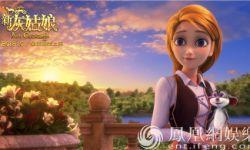 震撼!全球首部3D版灰姑娘动画电影《灰姑娘》唯美袭来