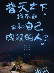 """《冷戀時代》""""雞湯""""版海報犀利上線 語錄句句扎心"""
