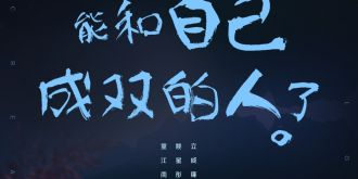 """《冷恋时代》""""鸡汤""""版海报犀利上线 语录句句扎心"""