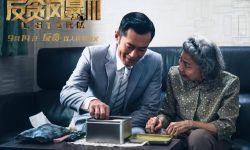 """《反贪风暴3》:香港版""""人民的名义""""?"""