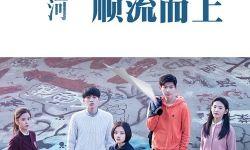 《悲伤逆流成河》发标签版海报 正式宣布提档9.21